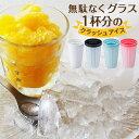 【500円クーポン開催中】クラッシュアイスメーカー ジュースでかちわり氷にすれば、子供が大喜び!夏のおやつの完成!…