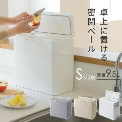 密閉ダストボックス9.5LシールズSeals日本製・国産ホワイト白ゴミ箱スリムふた付きプッシュキッチン密閉おしゃれごみ箱スマートシンプル生ゴミトイレポットサニタリーケース収納卓上おむつペールペット用i05