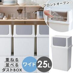 ワイドフロントオープントラッシュビン25L積み重ねられるダストボックスシールズSesls日本製・国産ホワイト白ゴミ箱ワイドふた付きスリムプッシュキッチンおしゃれごみ箱くずかごスマートシンプル収納