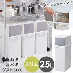 スリムフロントオープントラッシュビン25L積み重ねられるダストボックスシールズSesls日本製・国産ホワイト白ゴミ箱ワイドふた付きスリムプッシュキッチンおしゃれごみ箱くずかごスマートシンプル収納
