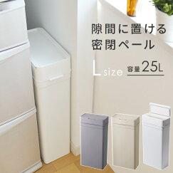 密閉スリムダストボックス25L生ゴミのニオイがもれないパッキン付きだからおむつペールにもSealsシールズホワイト白ゴミ箱ふた付きプッシュキッチンペールおしゃれごみ箱シンプルペット用日本製i05