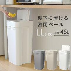 ゴミ箱密閉ダストボックスパッキン付き【45L】ふた付き生ゴミのニオイがもれないおむつペールおしゃれ分別Sealsシールズホワイト白グレープッシュキッチンペールペット用ごみ箱シンプル日本製i31