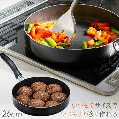 【全品クーポン】ワイドラージIH対応ソテーパン26cm底面が広くてたくさん炒められるフライパン餃子ハンバーグがたくさん一度に焼けるp01