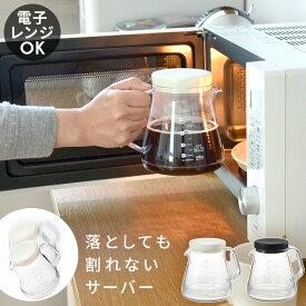 【全品クーポン配布】ガラスのように透明なのに落としても割れない! フタをしたままレンジで温めOK 安心の新素材 コーヒーサーバー ストロン 軽量 クリア おしゃれ シンプル p01 i42