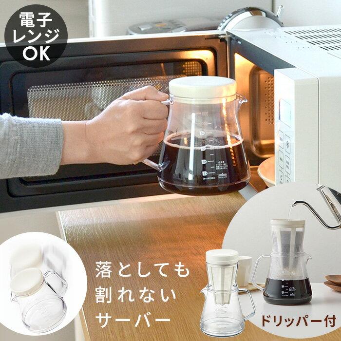 【全品クーポン】水出しコーヒー ペーパードリップ 2way仕様 「ガラスのように透明なのに落としても割れません!」電子レンジ 対応!安心の新素材 ドリッパーセット コーヒーサーバー ストロン アイスコーヒー 軽量 クリア おしゃれ シンプル ホワイト p01