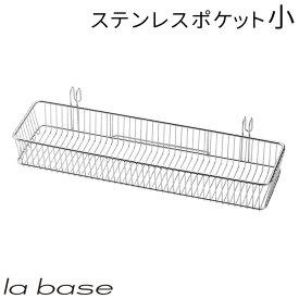 【LINEクーポン配布中】ラバーゼ LA BASE 《 ステンレス ポケット 小 》 有元葉子 デザイン 母の日 プレゼント ギフト