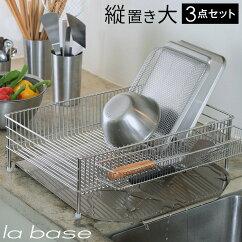 送料無料ラバーゼLABASEステンレス水切りかご大縦置きタイプ3点セット有元葉子デザイン