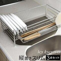 送料無料ラバーゼLABASEステンレス水切りかごスリム縦置きタイプ3点セット有元葉子デザイン