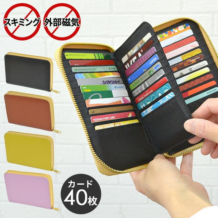 【全品クーポン配布】【送料無料】大容量 カードケース 磁気シールド スキミング防止 カードポケット40枚分 通帳 キャッシュカード クレジットカード マイナンバー レシート p01