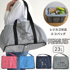 レジカゴバッグ スヌーピー 折りたたみ 容量:約23L レジカゴバック エコバッグ キャラクター 折り畳み トートバッグ 買い物袋 ECO かばん 鞄 おしゃれ かわいい ユニセックス マチ付き 大容