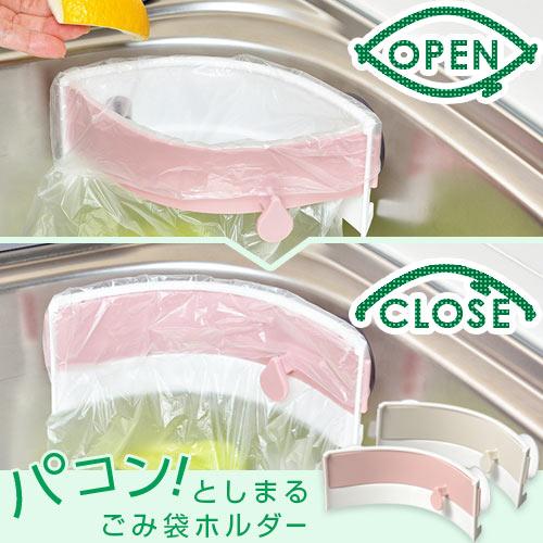 【全品クーポン】パコン!としまるごみ袋ホルダー LS1517 / オークス AUX / p01