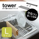 【17日(月)13:59マデ★ポイント10倍】折り畳み水切りラック 《Lサイズ》 tower / タワー (シンプル おしゃれ 北欧) pt1
