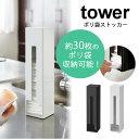 【初来店500円クーポン有★】ポリ袋ストッカー tower / タワー (シンプル おしゃれ 北欧) pt1