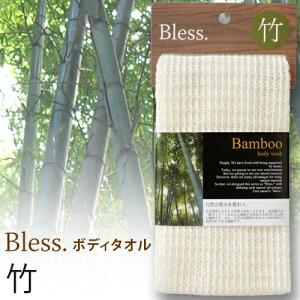 〈10%OFF〉【在庫限り】【抗菌性のある竹繊維】ボディタオル ブレス Bless. 《ややかため しっかり洗える シャリ感》 バンブー 浴用タオル 身体洗い 高品質 ポリ乳酸 とうもろこし繊維