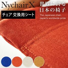 Ny chair X ニーチェアエックス 交換用シート ロッキング 共通 デザイナー 新居猛 倉敷帆布 正規ライセンス p01 i12