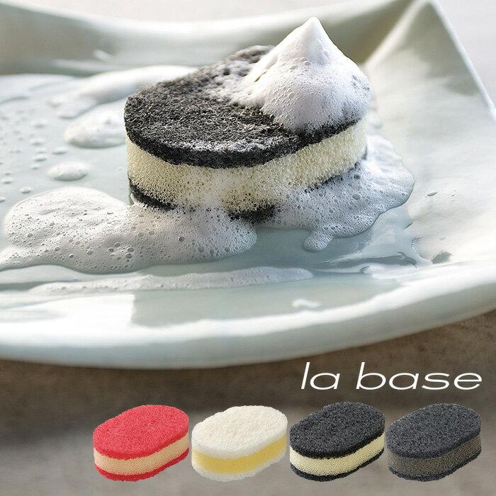 【全品クーポン配布】ラバーゼ LA BASE 《 キッチン スポンジ 》 有元葉子 デザイン p01
