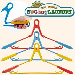 HUGHUGLAUNDRYハグハグランドリーグリップハンガーアーム3本セットハンガー洗濯便利ランドリーグッズ洗濯ハンガー
