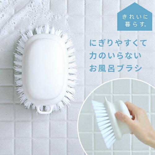 【全品クーポン配布】きれいに暮らす。 お風呂のブラシ 国産 日本製 バスブラシ 床洗い ブラシ ホワイト グレー シンプル お風呂 ブラシ おしゃれ 床用 タイル洗い お掃除 大掃除 たわし 風呂洗い p01 i35