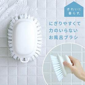 【全品クーポン】きれいに暮らす。 お風呂のブラシ 国産 日本製 バスブラシ 床洗い ブラシ ホワイト グレー シンプル お風呂 ブラシ おしゃれ 床用 タイル洗い お掃除 大掃除 たわし 風呂洗い p01 s16i53