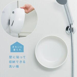 【LINEクーポン配布中】きれいに暮らす。 マーナ マグネット湯おけ ホワイト 桶 おけ お風呂 洗面器 マグネット 収納 おしゃれ 日本製 国産 洗面ボール 洗面ボウル 浴室 賃貸 風呂桶 ふろおけ