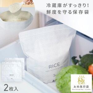極お米保存袋 2枚セット K737 米櫃 米びつ ライスストッカー ライスボックス 米 ストッカー 鮮度 炊飯 食品 キッチン お米 保存 冷蔵庫 保存 小分け 日本製 国産品 ホワイト マーナ MARNA s35i61