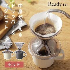 ドリッパー・マグセットK767マグカップ一人用1~2杯用円錐コーヒードリッパー食洗機対応電子レンジ対応ドリッパーマグセットドリップコーヒー1人珈琲ドリップコーヒーカップ直接ブラックホワイト黒白ReadytoマーナMARNA