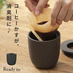 コーヒーかす消臭ポットコーヒーかす消臭再利用におい珈琲陶磁器エコ脱臭剤に消臭剤に靴箱冷蔵庫トイレかわいいインテリアおしゃれmarnaReadytoK770マーナMARNA