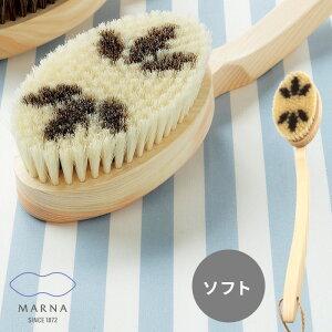 ボディブラシ 豚毛 & 馬毛 硬さ: ソフト ロング 長柄 カーブ 天然素材 ひのき マーナ