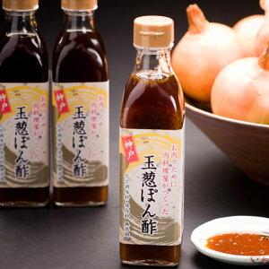 玉ぽん(お肉のために肉料理屋がつくった玉葱ぽん酢)300ml