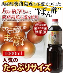玉ぽん(お肉のために肉料理屋がつくった玉葱ぽん酢)1000ml