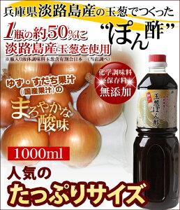玉ぽん(お肉のために肉料理屋がつくった玉葱ぽん酢)1000ml【RCP】