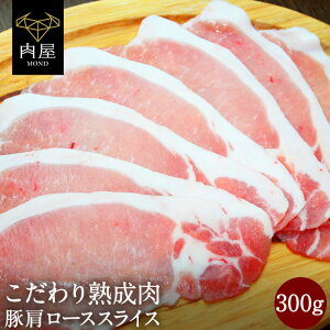 豚肉 肉 お肉 焼き肉 焼肉 熟成肉 豚肩ロース スライス 300g ギフト 最高級 国産 和牛 バーベキュー BBQ内祝い ギフト プレゼント 牛肉 焼肉 黒毛和牛焼肉セット 黒毛和牛 赤身焼肉 牛
