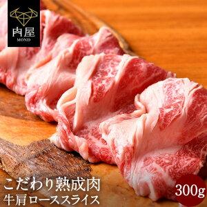 お中元 牛肉 肉 お肉 焼き肉 焼肉 熟成肉 牛肩ロース スライス 300g 送料無料 ギフト 最高級 国産 和牛 お歳暮 贈答品 プレゼント