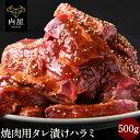 焼肉 ハラミ タレ付き 牛肉 肉 500g お肉 牛 焼き肉 バーベキュー BBQ タレ 味付き 焼肉 焼肉セット 訳あり はらみ お…