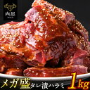 【3個で999円クーポン!】牛肉 焼肉 焼き肉 メガ盛り 1kg ハラミ タレ付き500g × 2パック 1000g お肉 焼き肉 バーベ…