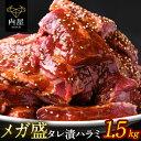 肉 牛肉 焼肉 焼き肉 メガ盛り 1.5kg ハラミ タレ付き500g × 3パック 1500g お肉 牛 焼き肉 バーベキュー BBQ 送料無料 タレ 味付き 焼肉 焼き肉セット 訳あり はらみ 1