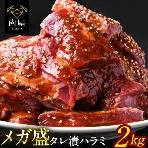 肉 牛肉 焼肉 焼き肉 メガ盛り 2kg ハラミ タレ付き500g × 4パック 2000g お肉 牛 焼き肉 バーベキュー BBQ 送料無料 タレ 味付き 焼肉 焼き肉セット 訳あり はらみ 2キロ ホルモン 冷凍 送料無料内