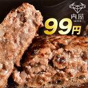 【衝撃99円】肉 牛肉 黒毛和牛 ハンバーグ お試し 1個 A5等級黒毛和牛 黒豚 150g おためし A5ランク 和牛 冷凍 お歳暮…