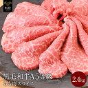【超早割!14,180円 12/16以降16,180円】 すき焼き すき焼き肉 牛肉 A5等級 黒毛和牛 もも スライス2400g (300g×8) …