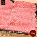 【超早割!4,180円 12/16以降6,180円】 すき焼き すき焼き肉 肉 牛肉 A5等級 黒毛和牛 もも スライス600g (300g×2) …