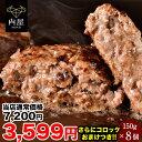 【当店通常価格7200円⇒3599円!さらに2セット購入でころっけ6個おまけ】肉 牛肉 A5等級 黒毛和牛 ハンバーグ 牛肉 肉…