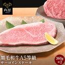 【超早割!8,980円 12/16以降10,980円】 肉 牛肉 ステーキ ステーキ肉 焼肉 焼き肉 A5等級 黒毛和牛 サーロイン 720g …