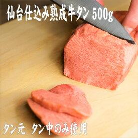 仙台仕込み熟成プレミアム牛タン500g タン元からタン中のみを使用し4日間こだわりの塩で熟成し肉の旨味を最大限に引き出しました。お歳暮 牛タン ギフト 冷凍 肉 グルメ