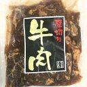 729-【500g】【厚切り】特製 味付牛サガリ※