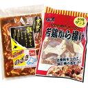 149送料無料【寒い季節に『すき焼きジンギスカン 500g×1袋』と、★★『若鶏から揚げ 400g×1袋』のセット】北海道 ラ…