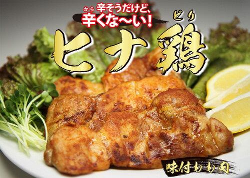 焼き鳥 若どりヒナ2袋セット【3枚入り串なしヒナ鶏 1袋】+【切れてるヒナ鶏 1袋】北海道 焼鳥 BBQ バーベキュー