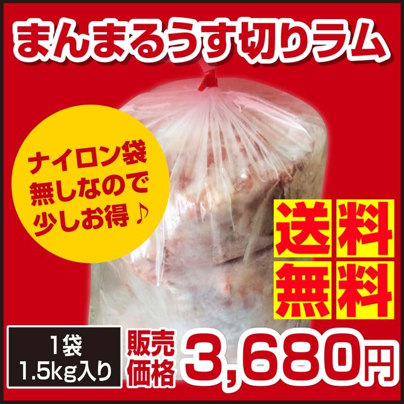 ラム肉 送料無料【まんまる うす切りラム1.5kg(ナイロン袋無し)】北海道 焼鳥 BBQ バーベキュー ラムスライス