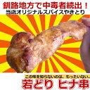 【3枚入り】やみつきスパイスが決め手!! 二本串の焼き鳥! 若どりヒナ串(ひなぐし)