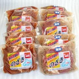 楽天★★【送料無料】味付ラム10袋セット(しょうゆ味&ねぎ塩味)※