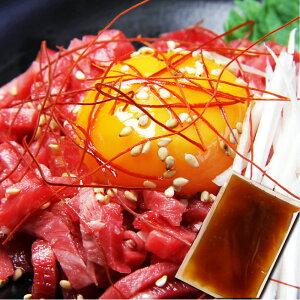 313-【肉70g+特製ユッケたれ付き】脂の少ない北海道産牛もも肉のみを使った 本当の生ユッケ※